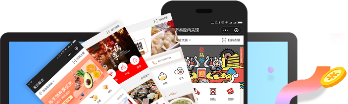 智慧餐饮营销平台