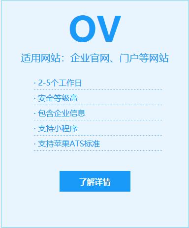 OV企业型