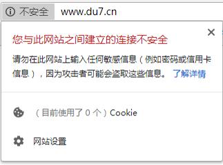 谷歌浏览器无SLL证书显示